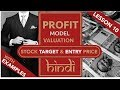 Lesson 10 | Stock Fundamental Analysis in Hindi - Profit Valuation Model | Find TARGET and ENTRY