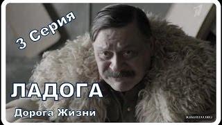 Сериал Ладоога 3 серия 2014 Военный сериал