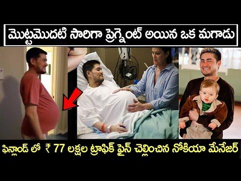 టాప్ 10 ఇంటరెస్టింగ్ facts | Top 10 Interesting Facts in Telugu | Episode 18 | Bright Telugu