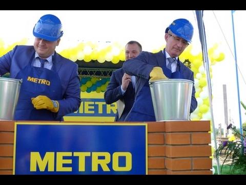 METRO Cash&Carry неправильная аттестация рабочих мест ...