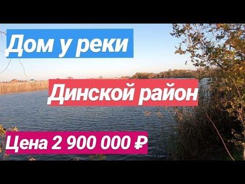 ДОМ У РЕКИ ЗА 2 900 000 В ДИНСКОМ РАЙОНЕ, КРАСНОДАРСКИЙ КРАЙ