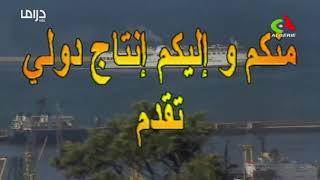 مقدمة مسلسل الجزائري المكتوب