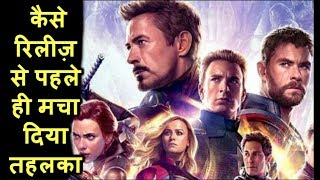 Avengers Endgame is ready to hit indian box office with new records, अवेंजर्स मचाएंगे हंगामा