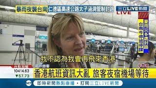 #iNEWS最新 香港機場重啟部分航班 南非旅客苦等:我不會再飛香港|記者 黃瓊慧|【國際局勢。先知道】20190813|三立iNEWS