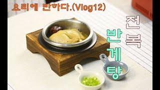 겨울보양식 전복 반계탕 만들기/밥도둑렌지 사용/1-2인…