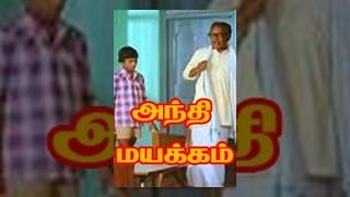 Andhi Mayakkam (1981) Tamil Movie