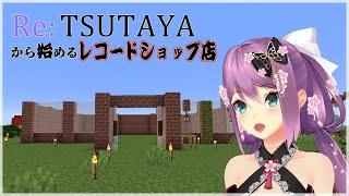 【minecraft】Re:TSUTAYA作るわよ!!Part 2【にじさんじ/桜凛月】