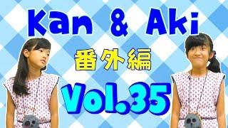 アキラメストの演技に挑戦! Kan & Aki 番外編 Vol.35