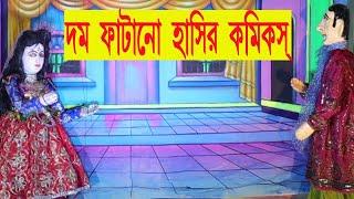 দম ফাটানো হাসির কমিকস্, PUTUL NACH, FUNNY VIDEO, COMEDY VIDEO MAIN, NEW FUNNY VIDEO