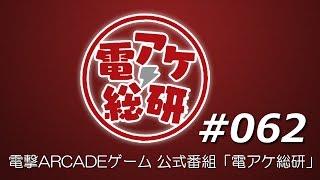 【第62回】電アケ総研【2017/4/5】三国志大戦(ゲスト:CREA、夏侯橋)