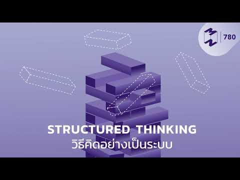 Structured Thinking วิธีคิดอย่างเป็นระบบ | Mission To The Moon EP.780