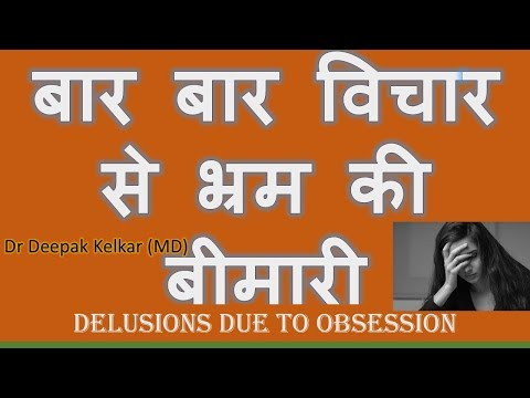 delusion-due-to-obsession-dr-kelkar-mental-illness-psychiatrist-mental-mind-ed-pe-depression