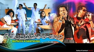 Hinipeththata Official Music Video Thumbnail