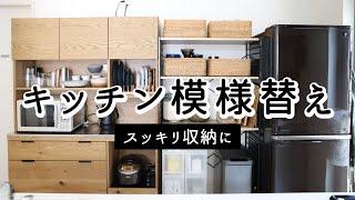 【キッチン模様替え】無印バスケットで隠す収納に・棚リニューアルで家具の高さを揃えてスッキリ