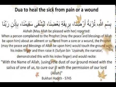 Dua to heal the sick from pain or a wound