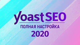 настройка SEO by Yoast - WordPress плагин поисковой оптимизации сайта