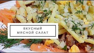 #Простой #Вкусный Мясной салат