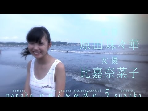~epi.5「好きすぎて」~女優ななこ/監督すずか【メンバーカメラ:海SP】アイドルネッサンス