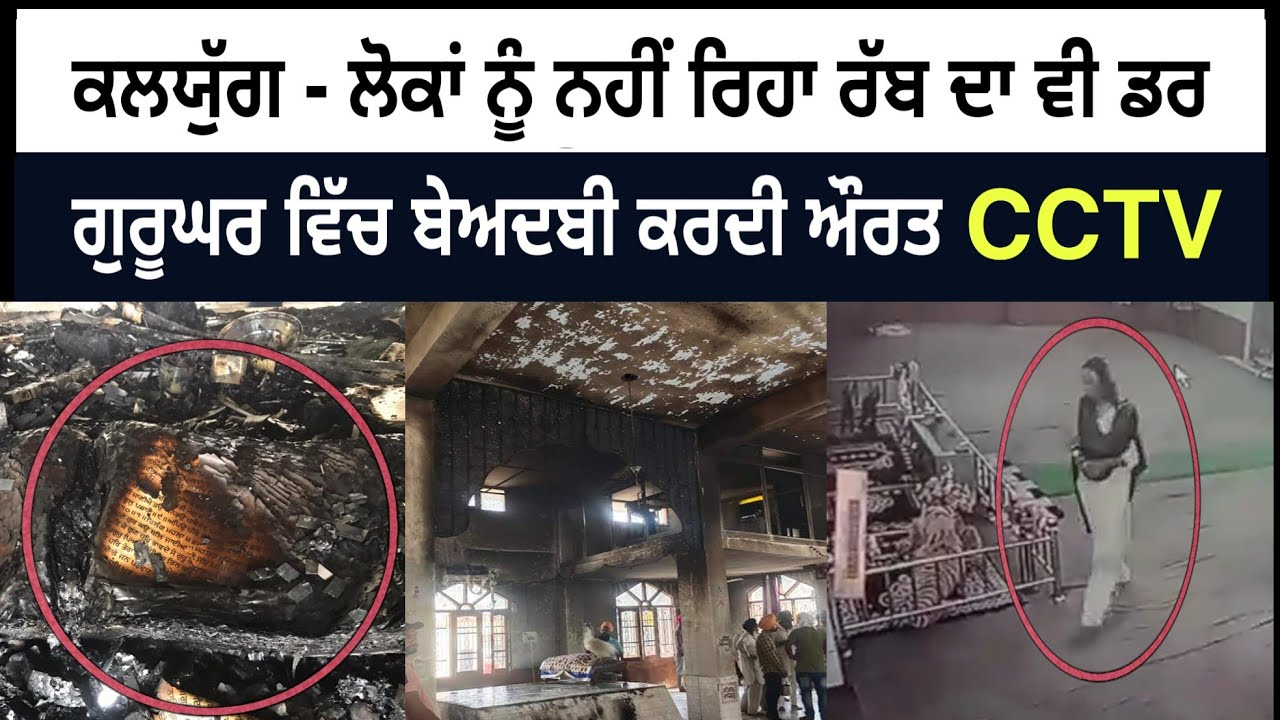 Download ਬੇਅਦਬੀ ਕਰਦੀ ਔਰਤ ਦੀ CCTV Video ।Guru Granth Sahib Beadbi Sangrur Bhawanigarh 25 June 2021