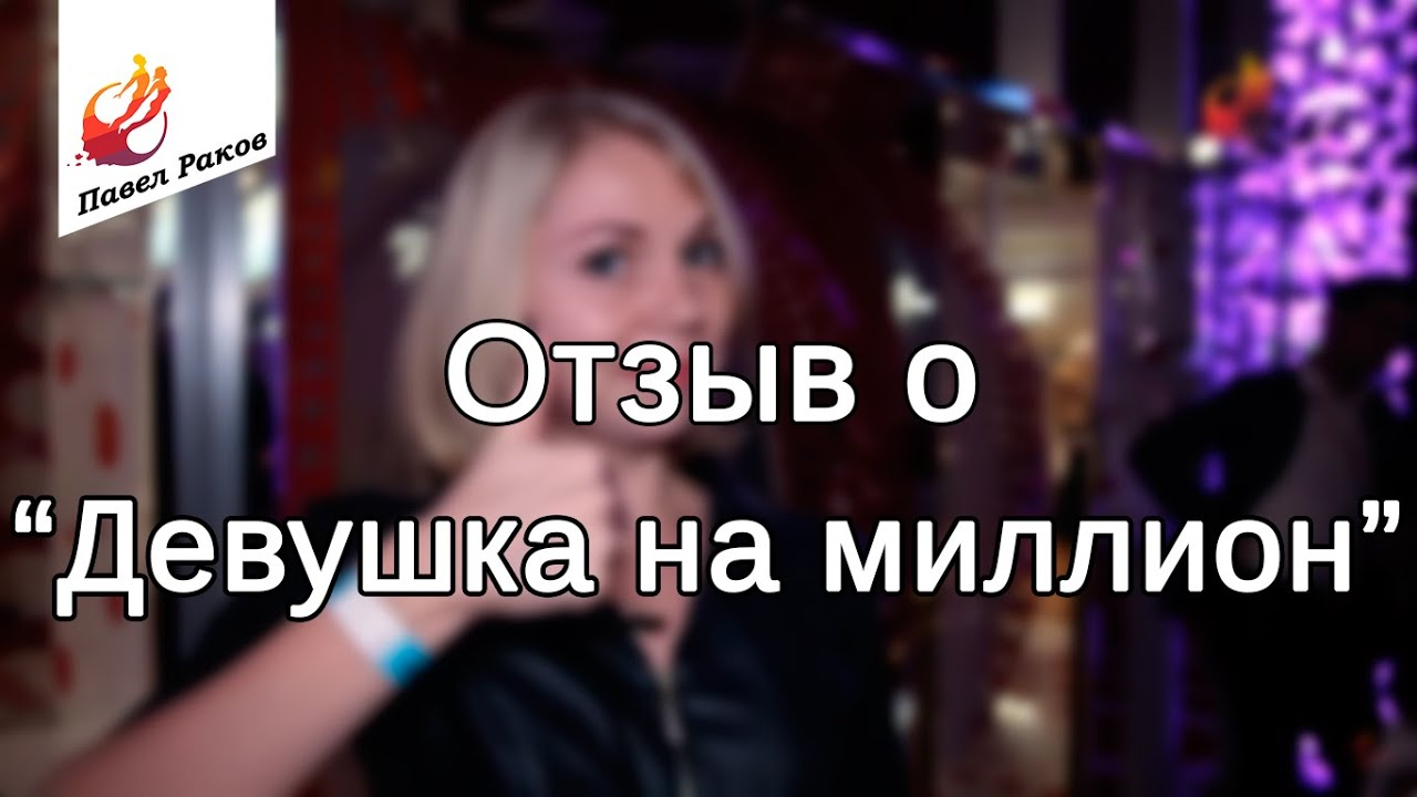 """Отзыв о тренинге Павла Ракова """"Девушка на миллион"""", Маргарита"""