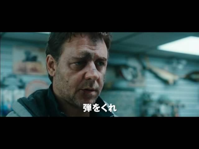 映画『スリーデイズ』予告編
