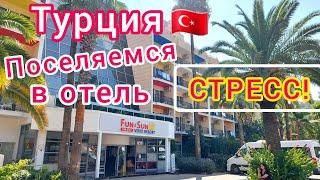 Отдых в Турции 2021. НЕРВЫ❗Поселяемся в отель Fun Sun Smart Voxx Marmaris 5. Турция ОСЕНЬЮ