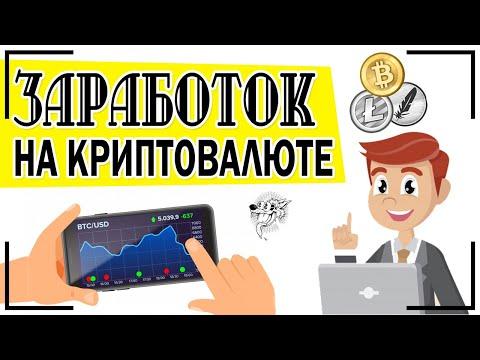 Как заработать на криптовалюте: способы заработка + инструкция, как заработать криптовалюту на бирже
