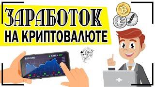как заработать на криптовалюте: способы заработка  инструкция, как заработать криптовалюту на бирже
