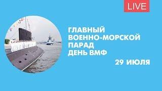 Главный военно-морской парад. Онлайн-трансляция