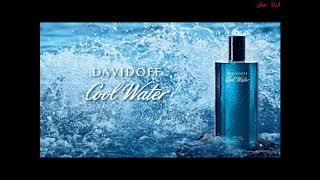 عطر دفيدوف كول واتر Davidoff cool water