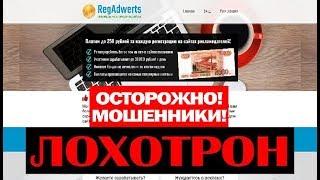 RegAdwerts Платим за регистрации на сайтах! Развод на деньги! Лохотрон, Обман и Развод Честный отзыв