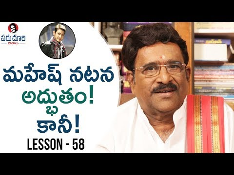 Paruchuri Gopala Krishna About Mahesh Babu's Khaleja Movie 11th Hour | Paruchuri Paataalu