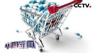 [中国新闻] 国家药品集中采购扩围 拟中选药品价格平均降幅59% | CCTV中文国际