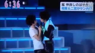 【嵐・衝撃キス動画】 二宮和也&相葉雅紀がファンの目の前で大胆披露!!!! thumbnail