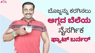 BURN BELLY FAT WITH CHEAPEST FAT BURNER  || ಇಗ್ನಿಸ್ ಫಿಟ್ನೆಸ್ || Body Transformation Specialist.