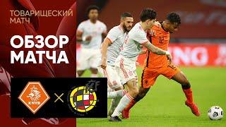 11 11 2020 Нидерланды Испания 1 1 Обзор товарищеского матча