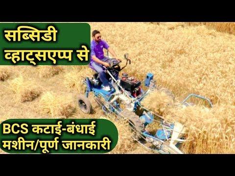 BCS Reaper Binder Machine|4 Wheel Reaper-Binder|Price/Subsidy In India|AGRIL CAREER