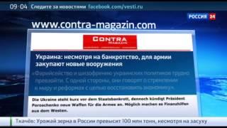 УКРАИНА НА ГРАНИ БАНКРОТСТВА | Самые последние новости Украины, России сегодня 23.08.2015