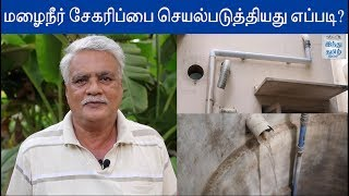 how-did-implement-rain-water-harvesting-system-hindu-tamil-thisai
