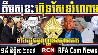 ហ៊ុនសែនរំលោភគ្មានសល់19 November 2019, Khmer Political News, Cambodia Hot News, RFA Cam News