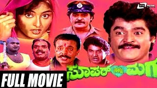 Super Nanna Maga – ಸೂಪರ್ ನನ್ನ ಮಗ | Kannada Full Movie | FEAT.Jaggesh, Swathi Ganguli