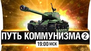 ПУТЬ КОММУНИЗМА 2 - Опять мучает арта 19-00мск