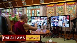 Далай-лама. Жизнестойкость, сострадание и наука ради исцеления