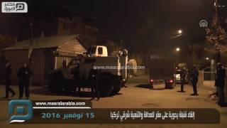 مصر العربية | إلقاء قنبلة يدوية على مقر للعدالة والتنمية شرقي تركيا