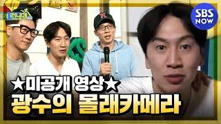 SBS [런닝맨] - 이광수 몰카(미공개영상)