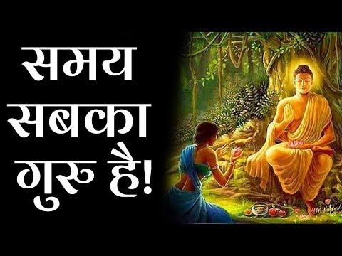 ज्ञान की बातें  |  समय सबका गुरु है! Gyan Ki Baatein - Part 1 | Motivational Video Hindi