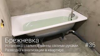Установка стальной ванны своими руками. Разводка канализации в квартире. #36