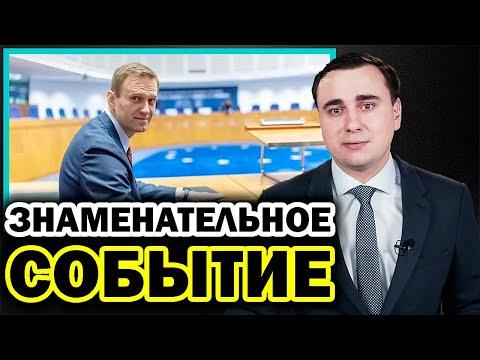 Европейский суд по правам человека требует освободить Навального. Иван Жданов
