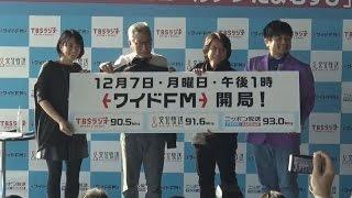 在京3局がワイドFM開始 同時生放送で音質良さPR
