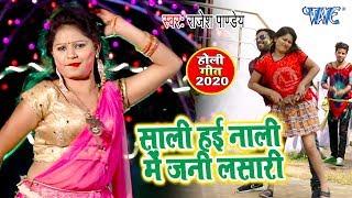 #Rajesh Pandey का नया सबसे हिट होली गीत   Saali Hayi Nali Me Jani Lasari   Bhojpuri Song 2020